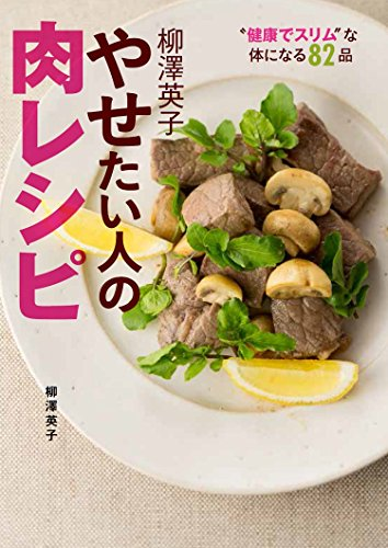"""柳澤英子 やせたい人の肉レシピ """"健康でスリム""""な体になる82レシピ"""