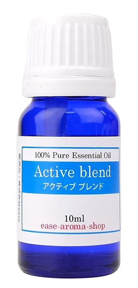 ease アロマオイル エッセンシャルオイル アクティブブレンド 10ml(ユーカリラジアータ?ローズマリーシネオール?レモングラスコーチンほか)