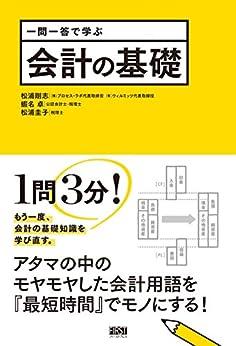 [松浦剛志, 蝦名卓, 松浦圭子]の一問一答で学ぶ 会計の基礎