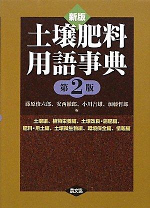 新版 土壌肥料用語事典の詳細を見る