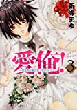 愛俺!~男子校の姫と女子校の王子~(3) (あすかコミックスDX)