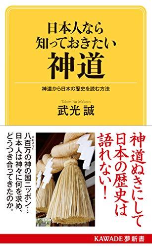 日本人なら知っておきたい神道 (KAWADE夢新書) - 武光誠