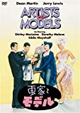 画家とモデル(スペシャル・プライス)[DVD]