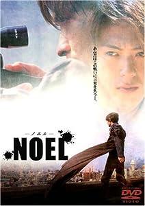 NOEL ノエル(2003)