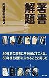著書解題 ―― 内藤廣対談集2