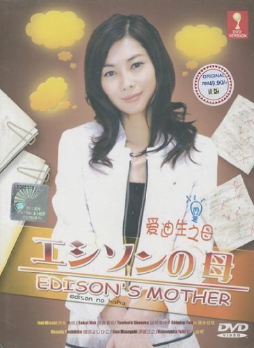 Edison's Mother /Edison no Haha Japanese Tv Drama Dvd (3 Dvd Digipak Boxset NTSC All Region) English Sub