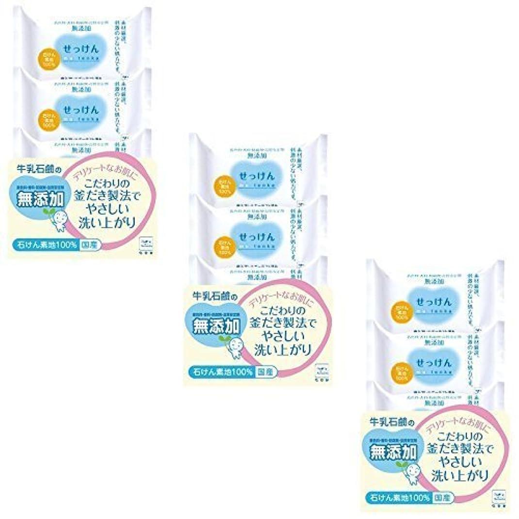 精巧な賃金図【まとめ買い】カウブランド無添加せっけん3個パック(100g×3個)【×3セット】