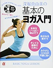 DVDつき 深堀真由美の基本のヨガ入門 (主婦の友αブックス)