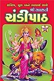 Shri Saptshati Chandi Path, Illustrated, Large Fonts, Easy Gujarati Language