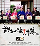 武士の家計簿[Blu-ray/ブルーレイ]