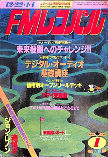 FMレコパル 西版 1981年12月22日号 NO.1 追悼!!ジョン・レノン アル・スチュアート 五輪真弓