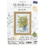 オリムパス製絲 クロスステッチキット 12ヶ月の花フレーム (2月ミモザ) No.7507 ※木製フレーム付。