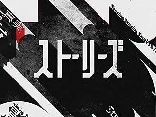 ストーリーズ(NHKオンデマンド)