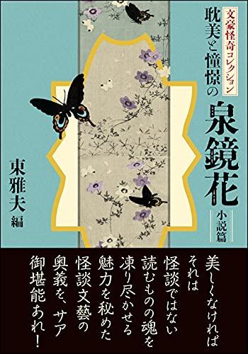 文豪怪奇コレクション 耽美と憧憬の泉鏡花〈小説篇〉 (双葉文庫)
