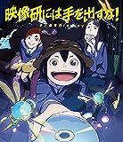 【Amazon.co.jp限定】映像研には手を出すな!まとめ見Blu-ray(アウターケース&ミニポスター付き) image