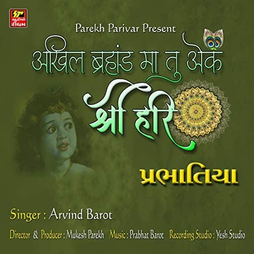 Arvind Barot & Bipin Shathiya