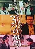 生き残るための3つの取引(2枚組) [DVD] image