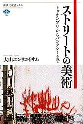 ストリートの美術 トゥオンブリからバンクシーまで (講談社選書メチエ)の商品画像