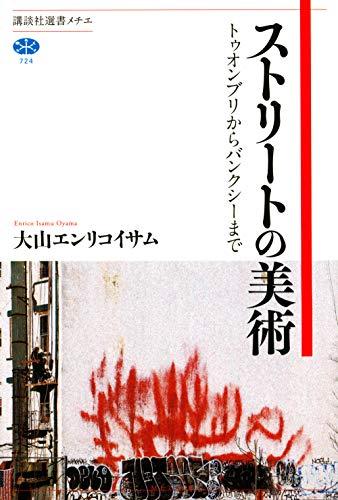 ストリートの美術 トゥオンブリからバンクシーまで (講談社選書メチエ)
