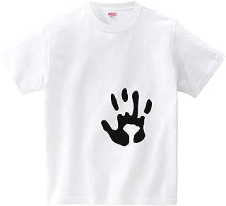 めちゃコワ手形(Tシャツ?ホワイト) (犬田猫三郎)