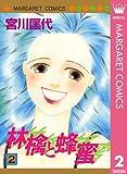 林檎と蜂蜜 2 (マーガレットコミックスDIGITAL)