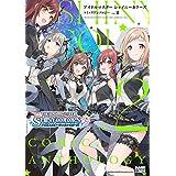 アイドルマスター シャイニーカラーズ コミックアンソロジー VOL.2 (DNAメディアコミックス)