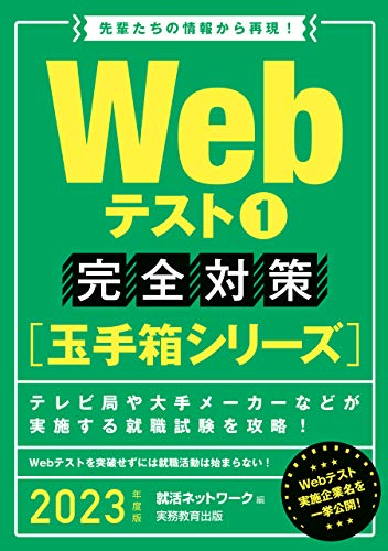 Webテスト1【玉手箱シリーズ】完全対策 2023年度版 就活ネットワークの就職試験完全対策