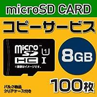 microSD8GB コピーサービス バルク納品 名入れ(一色) 100枚
