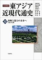 和解と協力の未来へ――1990年以降 (岩波講座 東アジア近現代通史 第10巻)