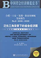 合肥、六安、巢湖、淮南及桐城发展报告No.2 2008~2009(含光盘)
