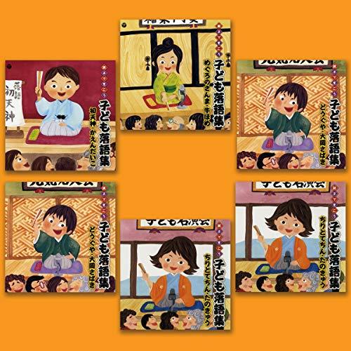 『親子できこう 子ども落語集 6本セット』のカバーアート