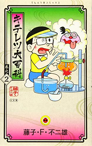 キテレツ大百科 (2) (てんとう虫コロコロコミックス)