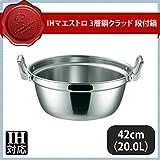 本間製作所 両手鍋 シルバー サイズ42cm IHマエストロ 3層鋼クラッド 段付鍋 42㎝ 16542