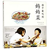 Mom's Recipe (Chinese Edition)