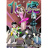 化虎(ケトラ) Chemical Tiger 1巻 (ZOC Pictures)