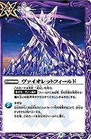 バトルスピリッツ BS52-068 ヴァイオレットフィールド 転醒編 第1章:輪廻転生