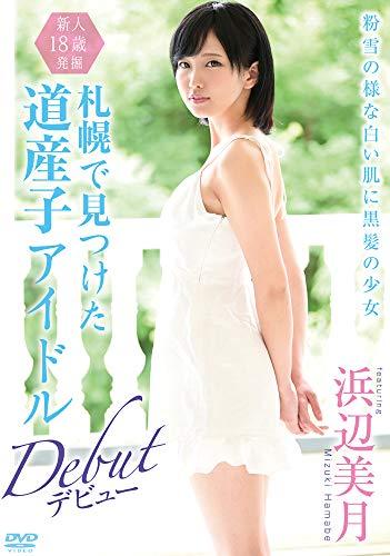 新人18歳 発掘札幌で見つけた道産子アイドル デビュー 浜辺美月