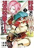 野球で戦争する異世界で超高校級エースが弱小国家を救うようです。(2) (シリウスKC)