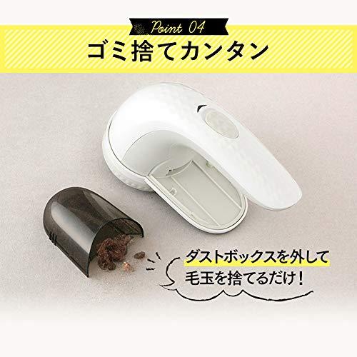 アイリスオーヤマ『毛玉取り器ホワイト(PKT-5632)』