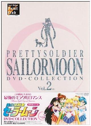 美少女戦士セーラームーン DVD‐COLLECTION VOL.2<完>