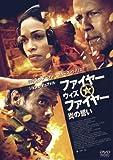 ファイヤー・ウィズ・ファイヤー 炎の誓い [DVD] image