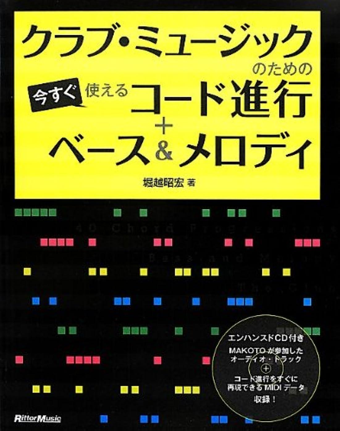 バンカー重力退院クラブ?ミュージックのための今すぐ使えるコード進行+ベース&メロディ (エンハンスドCD付き)