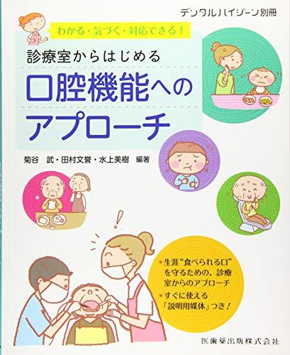 月刊「デンタルハイジーン」別冊 わかる・気づく・対応できる!  診療室からはじめる口腔機能へのアプローチ