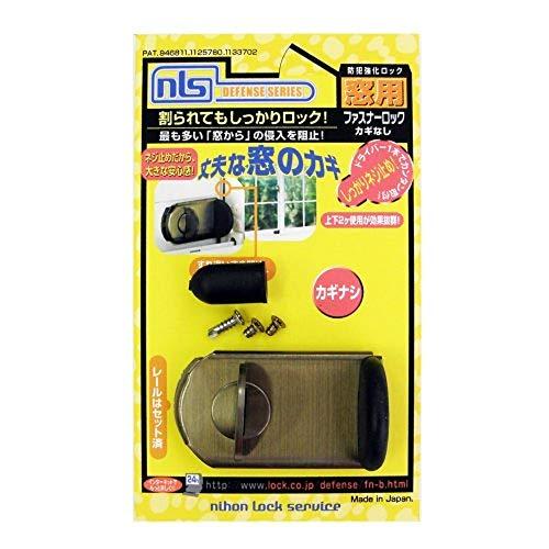 日本ロックサービス ファスナーロック サッシ用窓防犯錠 FB-467 ブロンズ カギなし