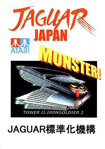 Jaguar Japan 7 (Japanese Edition)