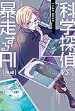 科学探偵VS.暴走するAI(前編)