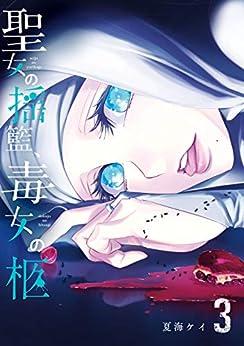 [夏海ケイ]の聖女の揺籃、毒女の柩 3巻 (デジタル版ガンガンコミックスJOKER)