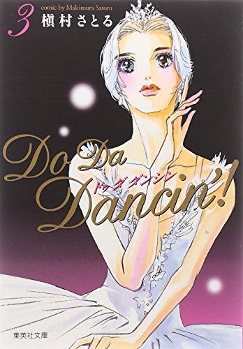 Do Da Dancin'! 3 (集英社文庫―コミック版)
