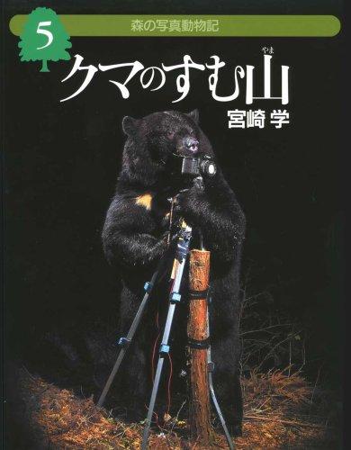 森の写真動物記〈5〉クマのすむ山 (森の写真動物記 5)