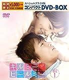 キルミー・ヒールミー スペシャルプライス版コンパクトDVD-BOX1<期間限定>[DVD]